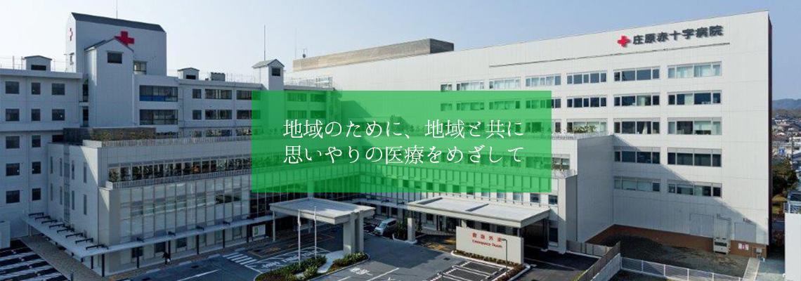 庄原赤十字病院