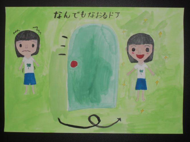 (3)【佳作】東小6年 東 春奈